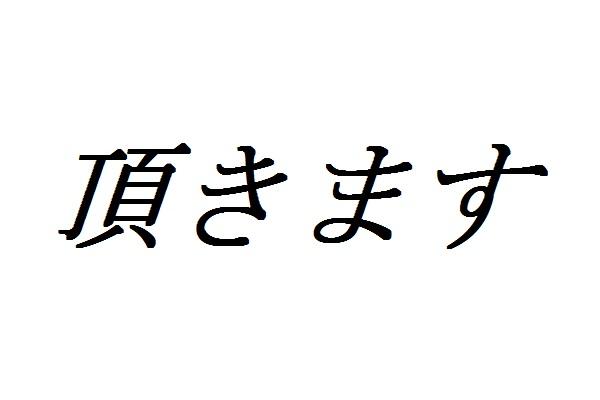 Comment dire bon app tit en japonais un gaijin au japon - Bonne appetit en japonais ...