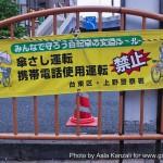 vélo au Japon (13)