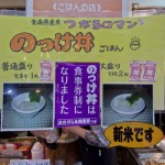 Furukawa Ichiba Fish Market Aomori (3)