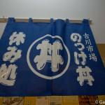 Furukawa Ichiba Fish Market Aomori (7)