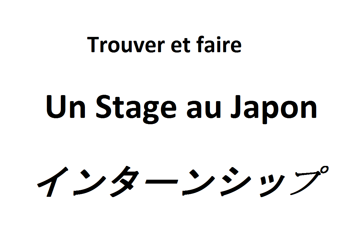 Stage au japon le guide complet un gaijin au japon for Trouver un stage en cuisine