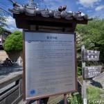 Tetsugaku No Michi - Chemin de la philosophie - Kyoto (5)