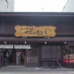 faux plats en plastique Shokuhin Sanpuru Gujo Hachiman (24)