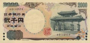 billet japonais 2000 Yens