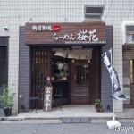 Ouak Ramen Halal Shinjuku Tokyo  (11)