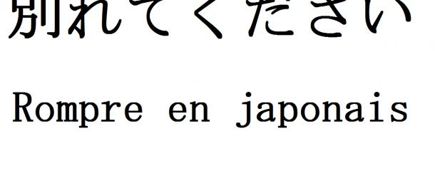 Rompre en japonais, ce qu'il faut savoir