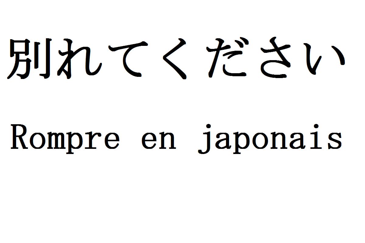 Comment dire baiser en japonais