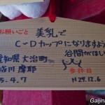 Mama Kannon Ryuonji Komaki (16)