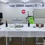 Pot de départ CAP 10.000 JAPON à Akamonkai (2)