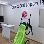 Pot de départ CAP 10.000 JAPON à Akamonkai (3)