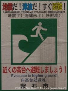 kamaishi, iwate, tohoku, japan - volunteer fro tsunami - tsunami sign