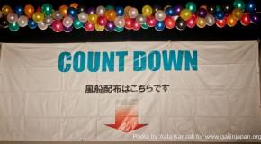 Temple Zojoji à Tokyo: Mon nouvel an au Japon