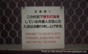 jr yamanote line, yamathon, tokyo, japan, japon, love hotel
