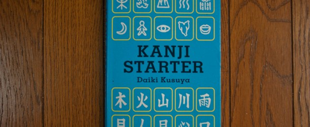 Kanji Starter volume 1 par Daiki Kusuya