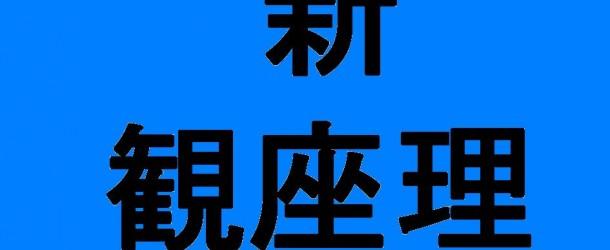 Aidez-moi à choisir mon nom en Japonais