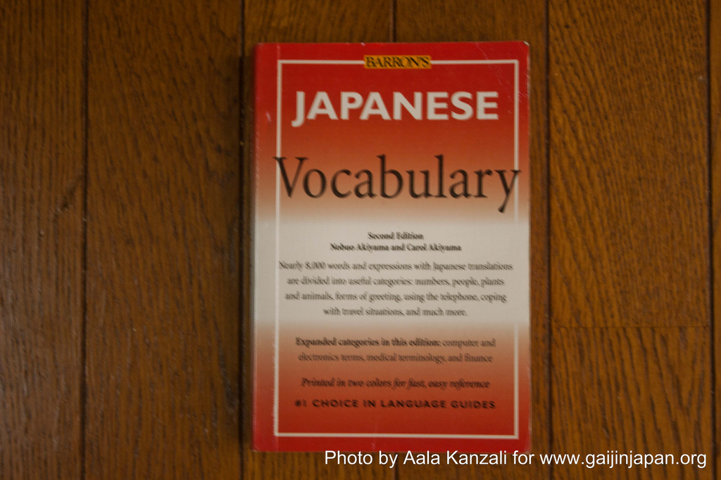 Japanese Vocabulary un guide pour le vocabulaire