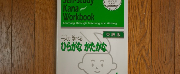 Self-study Kana Workbook: apprendre les Hiragana et les Katakana facilement