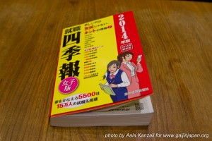 recherche d'emploi au Japon - Job hunting - Shu Katsu (2)