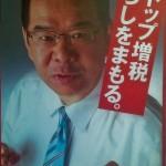 les politiques au Japon - communiste boxeur