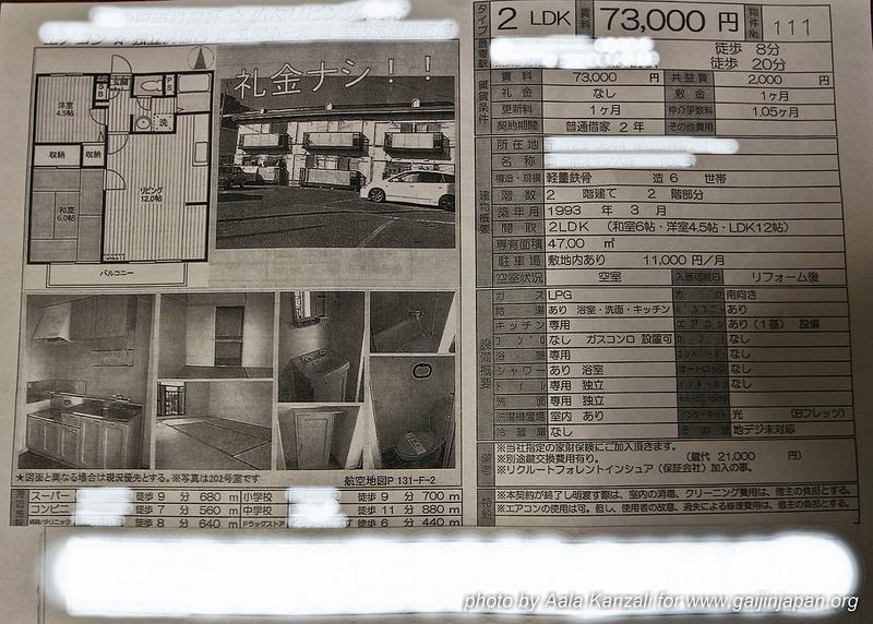 louer un logement au Japon - 2LDK