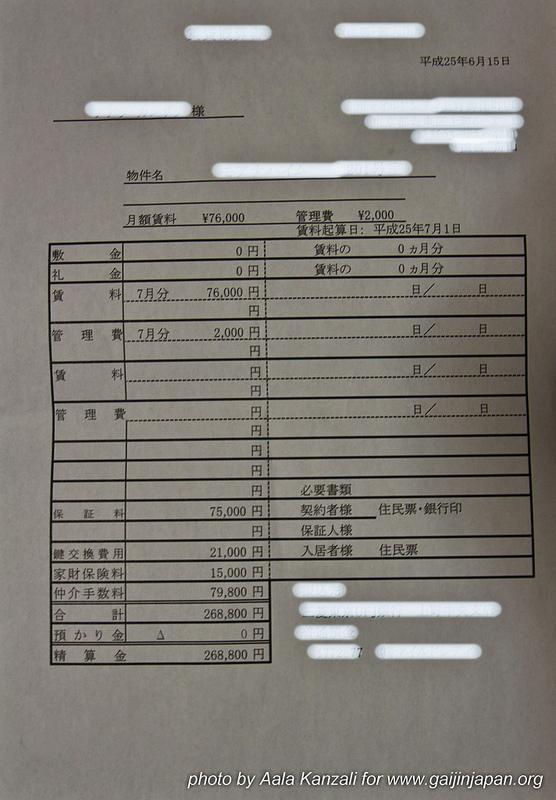 louer un logement au Japon -facture