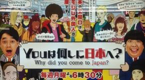 Et vous, pourquoi vous voulez venir ou voyager au Japon ?