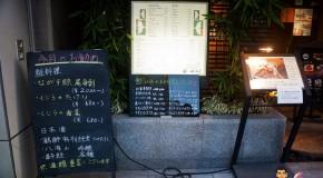 Kujiraya Shibuya : manger de la baleine à Tokyo