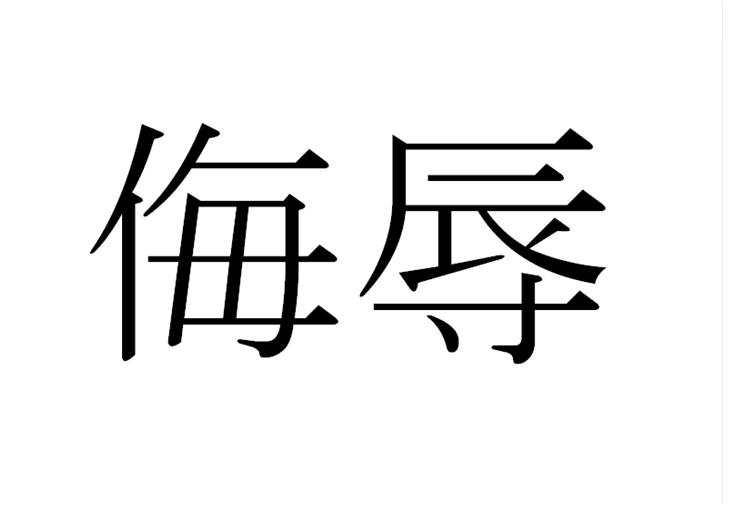 28 insultes et gros mots en japonais les bujoku un. Black Bedroom Furniture Sets. Home Design Ideas
