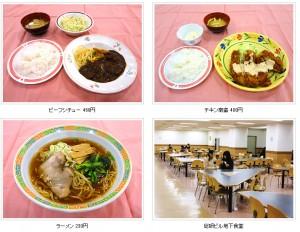 manger pas cher au japon, manger à l'université au Japon
