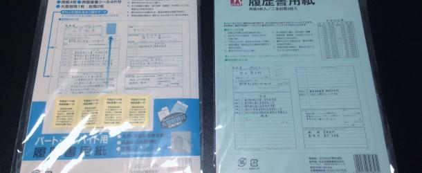 CV Japonais : comment bien le rédiger