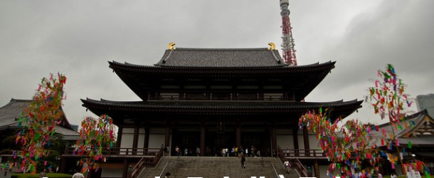 Zojo-ji, le temple bouddhiste à Tokyo