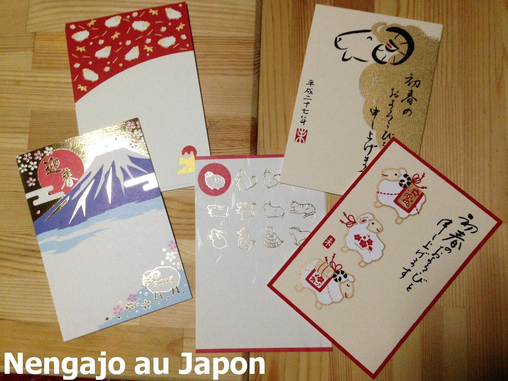 nengajo les cartes de v ux du nouvel an au japon un gaijin au japon. Black Bedroom Furniture Sets. Home Design Ideas