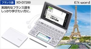 dictionnaire électronique japonais