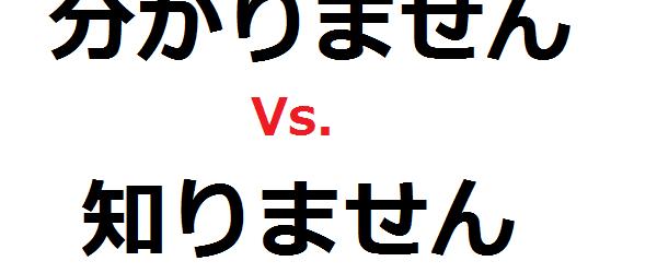 Wakarimasen vs Shirimasen, comment dire je ne sais pas en japonais