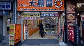 Kinken Shop, acheter vos billets moins chers au Japon