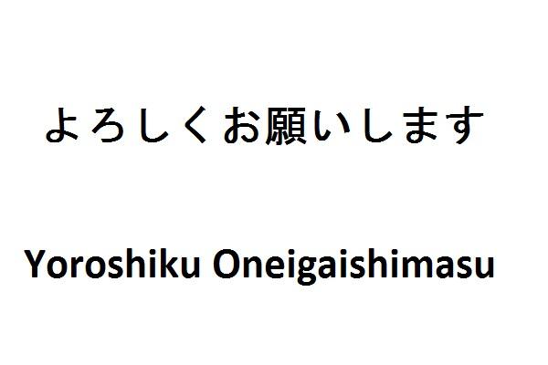 Que Signifie Yoroshiku Oneigaishimasu En Japonais Un Gaijin Au