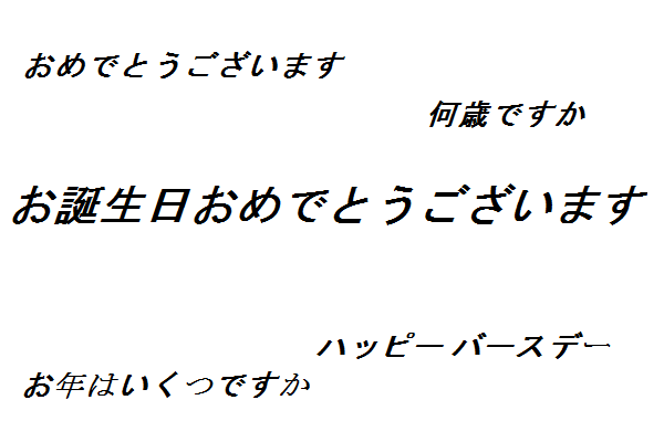 chanson anniversaire en japonais