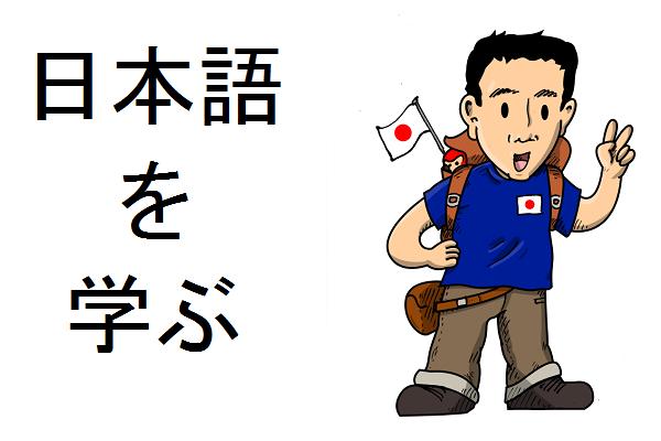 apprendre le japonais cours de japonais
