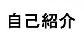 Hajimemashite, comment se présenter en japonais