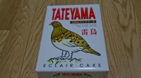 Omiyage, le cadeau japonais