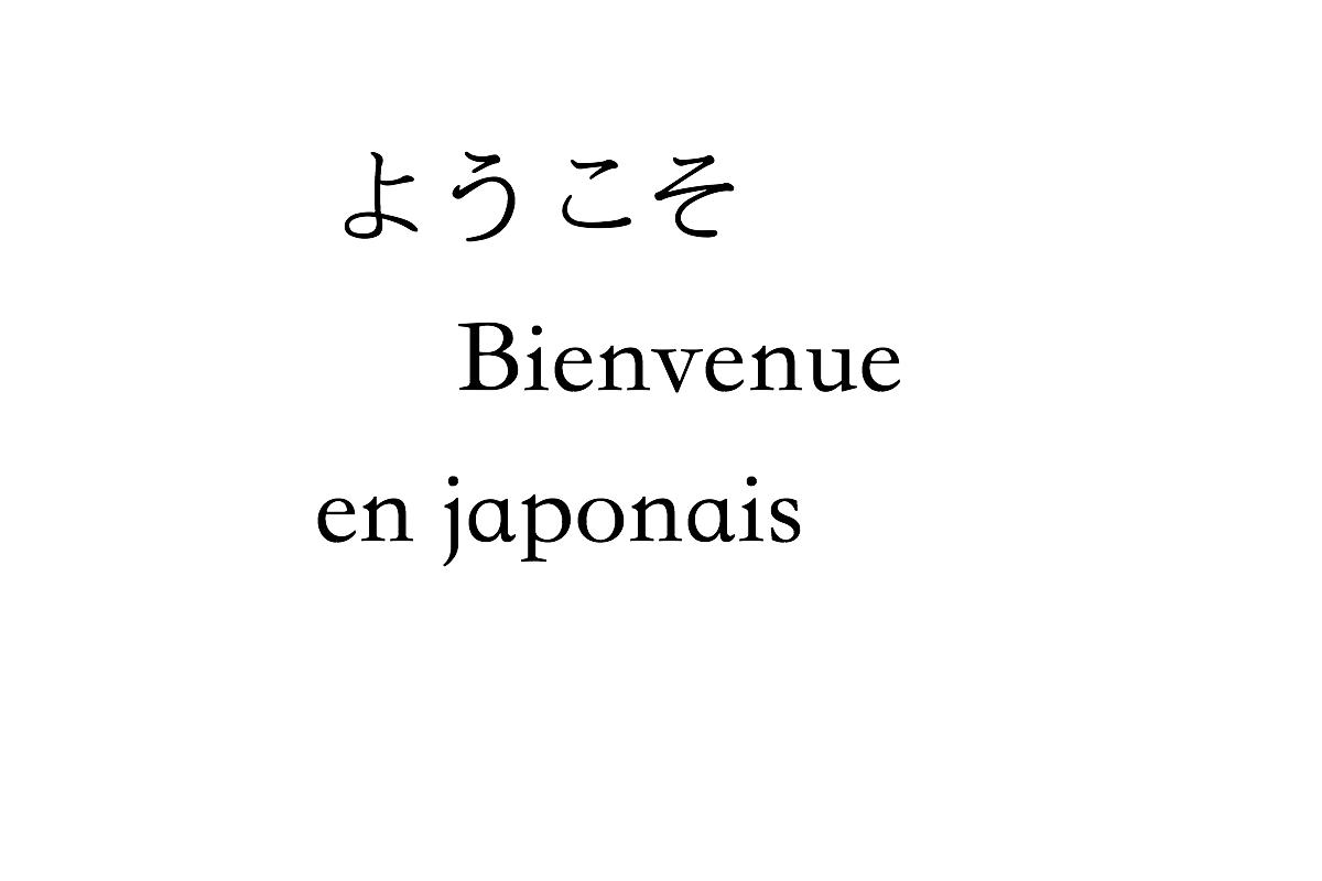 cours de japonais les particules langue japonaise