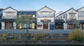 Kurashiki Bikan Chiku, le quartier historique de la ville